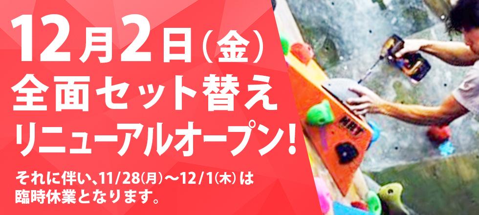12月2日全面セット替えリニューアルオープン!