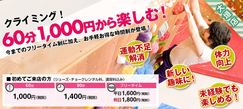 60分1,000円から楽しめるクライミング!