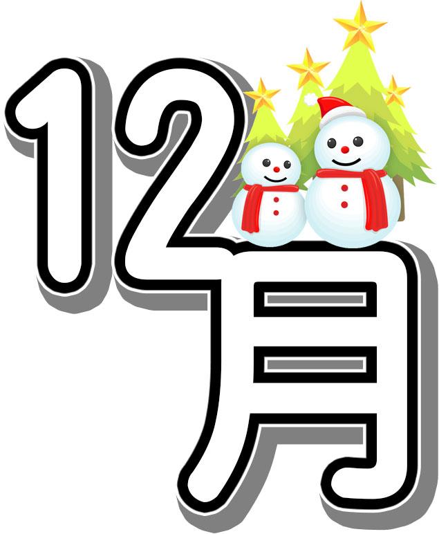 ☆☆12月スタート☆☆|ボルダリング...