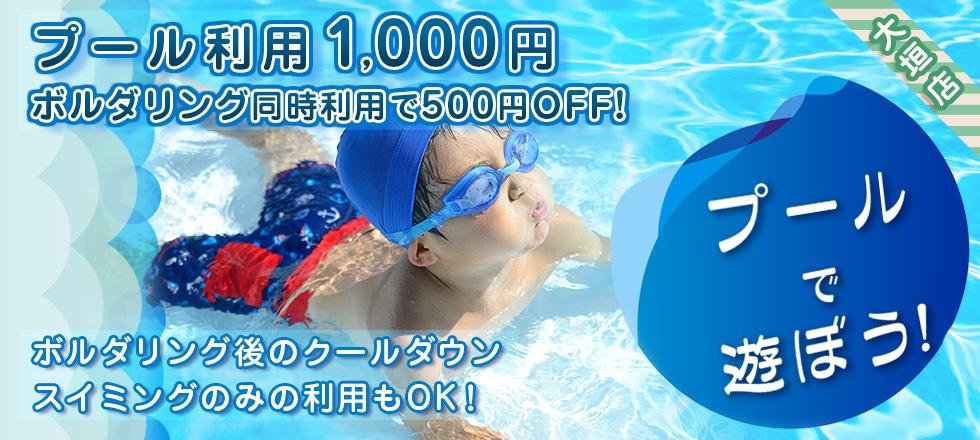 プール利用1,000円